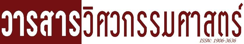 วารสารวิศวกรรมศาสตร์  (Wisawakammasat Journal) ISSN 1906-3636